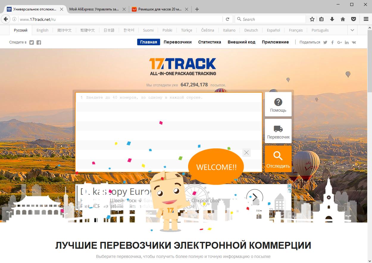 Отслеживание и службы доставки посылок с Алиэкспресс отследить посылку 17track