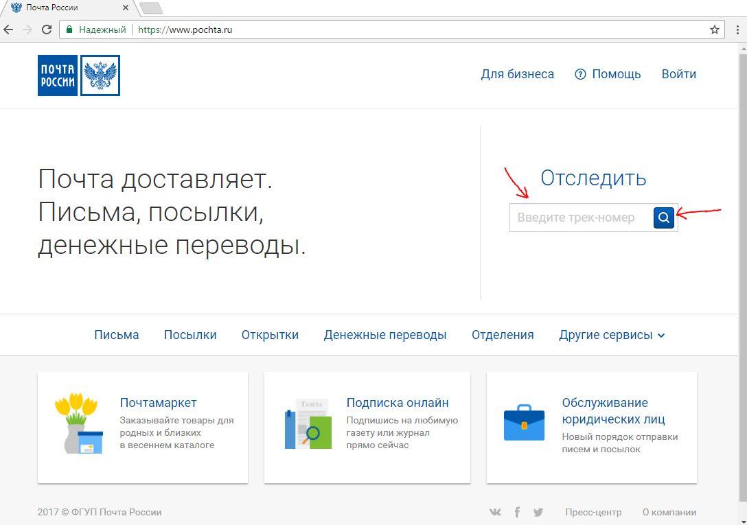 Отслеживание и службы доставки посылок с Алиэкспресс почтой россии