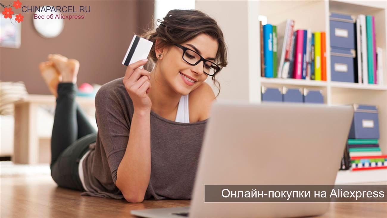 Как сделать покупку и оформить заказ на Aliexpress?