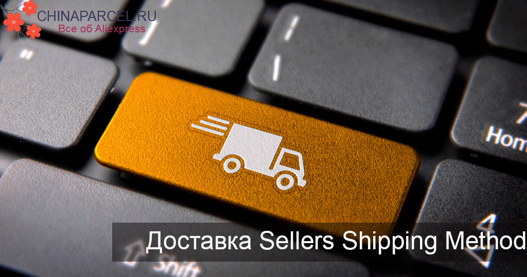Sellers Shipping Method доставка Aliexpress