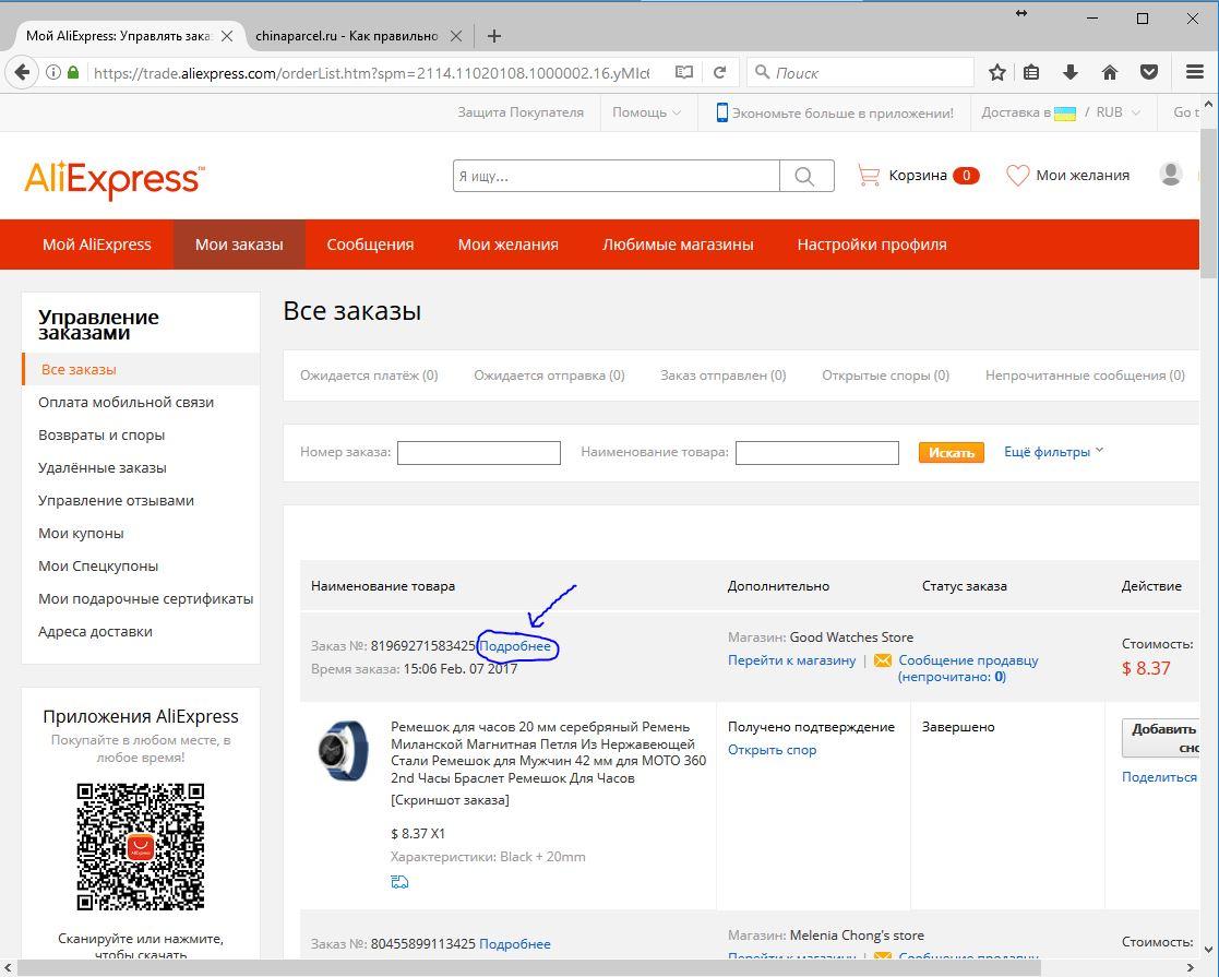seller s shipping method ru