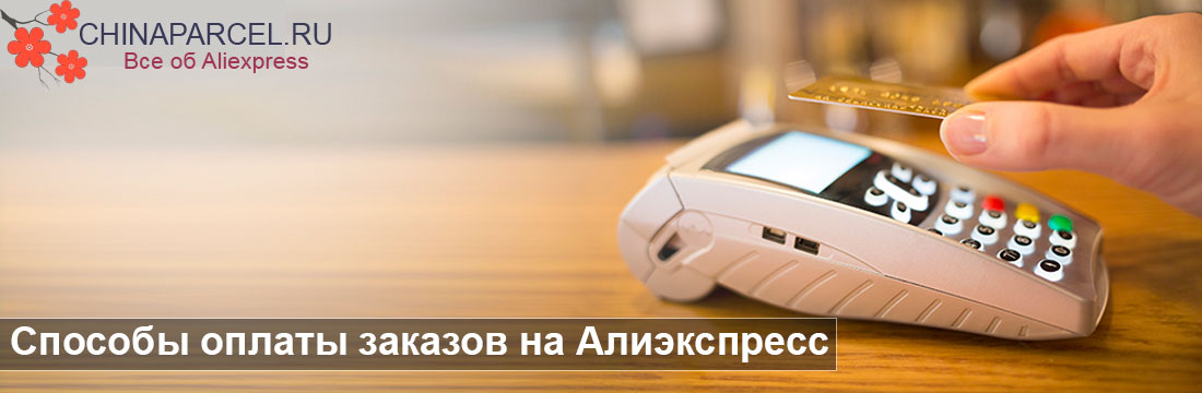 Как оплатить товар на Aliexpress?