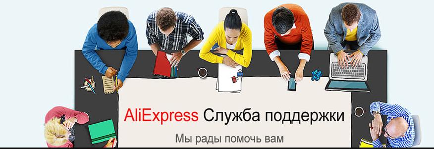 Номер алиэкспресс (онлайн чат,поддержка алиэкспресс)