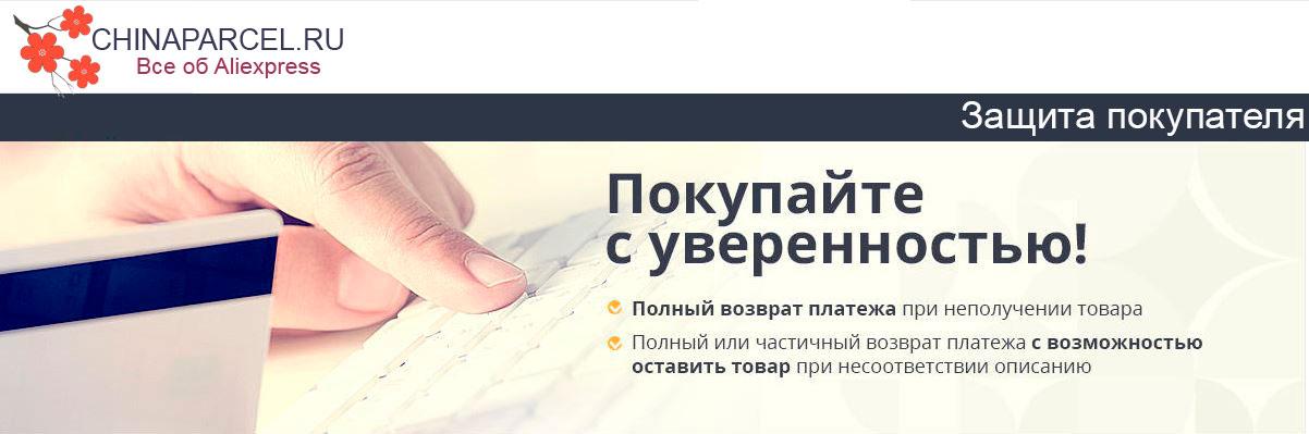Защита заказа на Aliexpress, защита покупателя Алиэкспрэсс