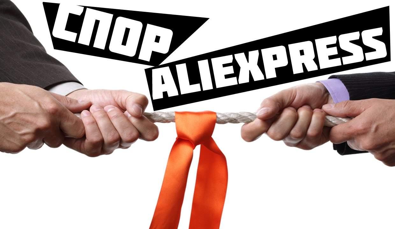 Как открыть спор на Алиэкспресс?