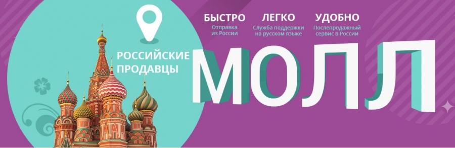 Магазины из России на Алиэкспресс
