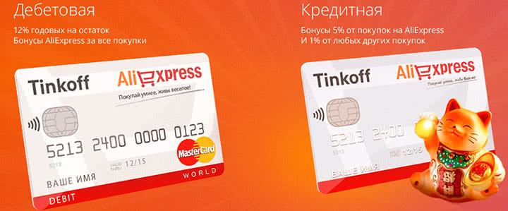 Банковская карта Tinkoff Aliexpress