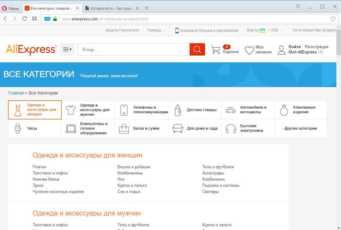 Алиэкспресс каталог на русском с отзывами