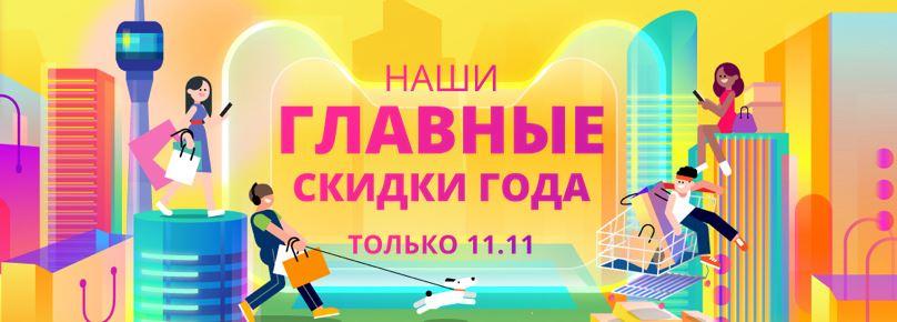 Всемирный день шопинга 11.11.2017 (Алиэкспресс распродажа)