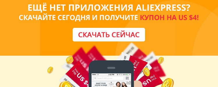 Мобильное приложение Алиэкспресс на русском