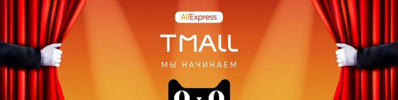 "Tmall Aliexpress – ""Молния"" и ""Молл"" больше не будет?"