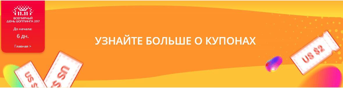 Спецкупоны Алиэкспресс