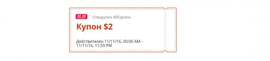 Здесь - Aliexpress