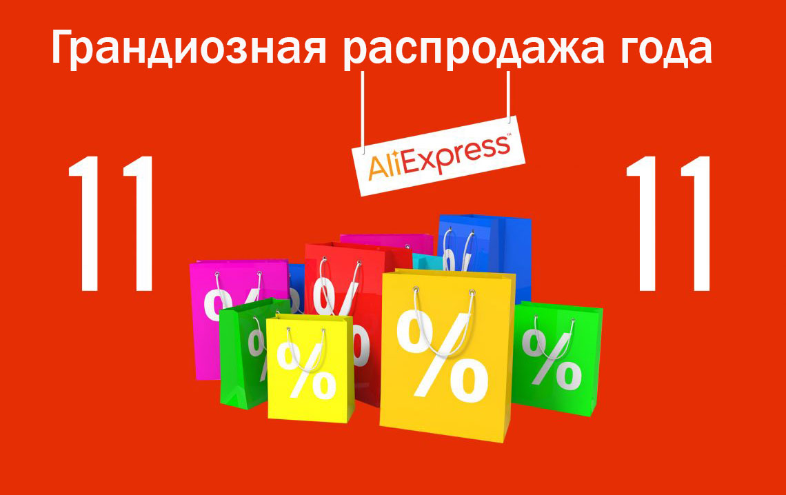 aliexpress-11.11