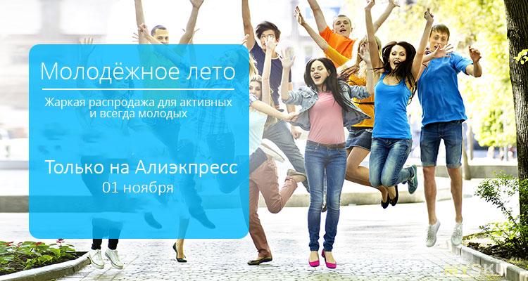 Распродажа Молодежное лето на Алиэкспресс (Forever Young)