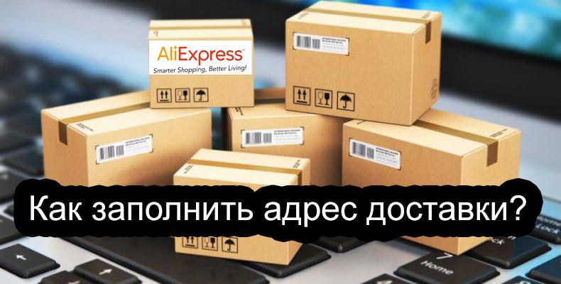 Как заполнить адрес доставки на алиэкспресс?