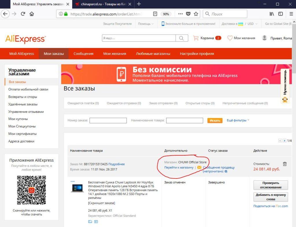 группа Вконтакте как найти магазин по называнию продавца алиэкспресс лучший погодный