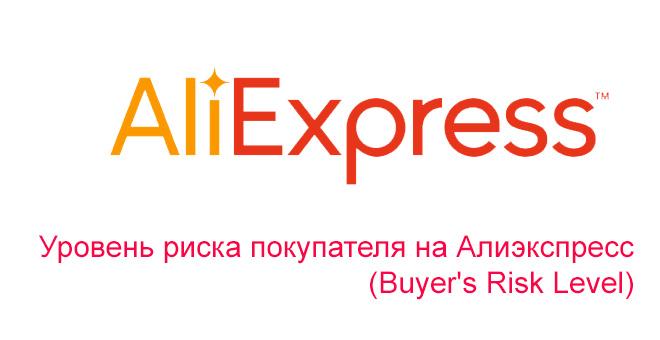 Уровень риска покупателя на Алиэкспресс (Buyer's Risk Level)
