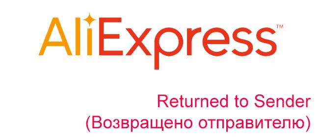Returned to Sender (Возвращено отправителю) статус доставки посылок
