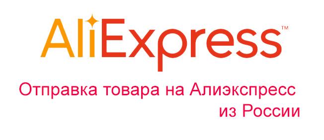 Отправка товара на Алиэкспресс из России