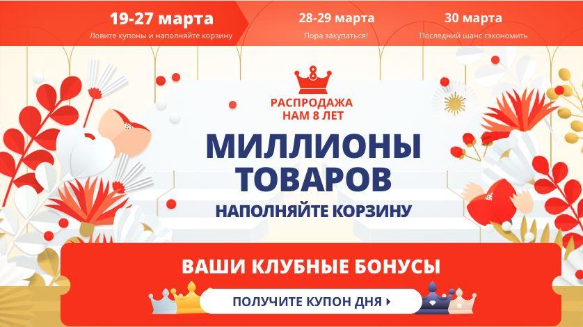 Гид по распродаже День Рождение Алиэкспресс 8 лет
