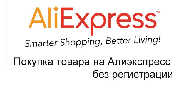 Покупка товара на Алиэкспресс без регистрации