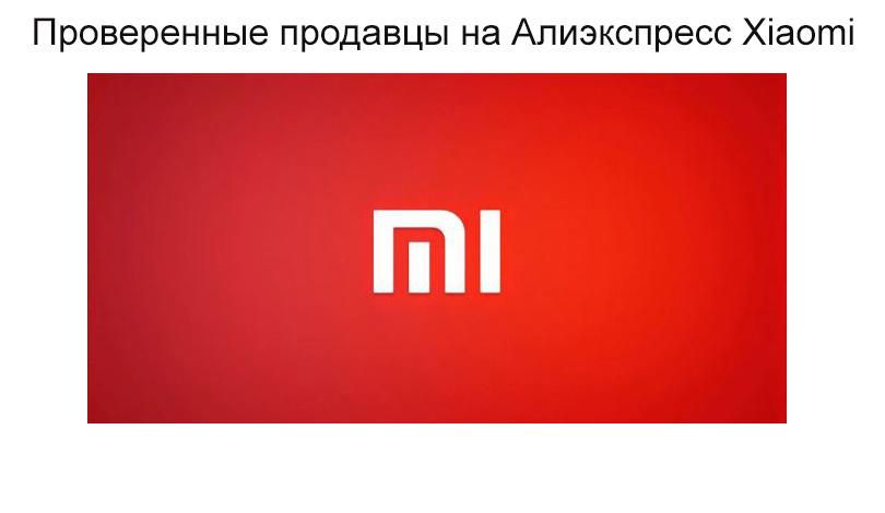 Проверенные продавцы на Алиэкспресс Xiaomi (Ксиоми) товаров