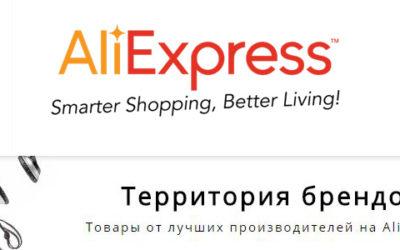 Территория брендов на Алиэкспресс (Brand Zone Aliexpress)