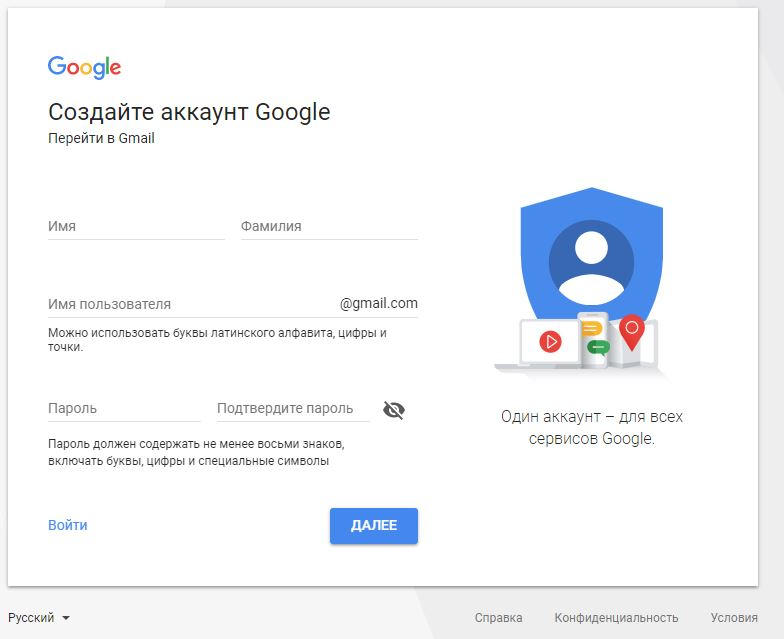 регистрация почты на gmail google