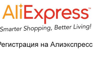 Как зарегистрироваться на Алиэкспресс? (Aliexpress.com)