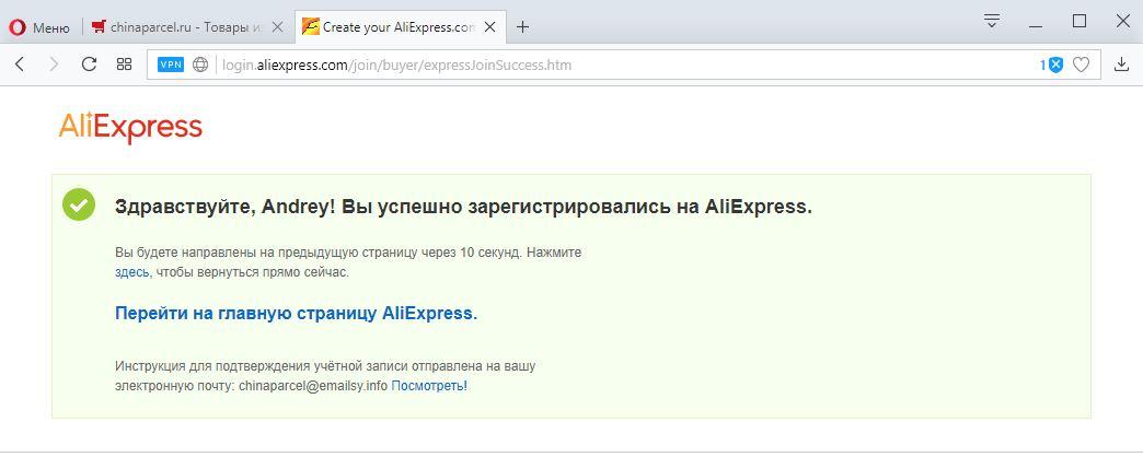 регистрация алиэкспресс