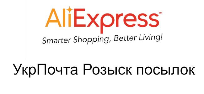 Укрпочта (Украинская государственная почта) Розыск посылок