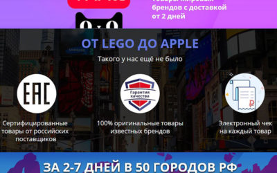 Tmall — новый раздел Алиэкспресс на русском