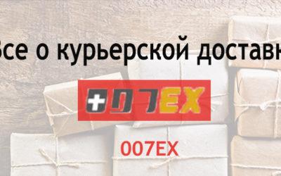 Курьерская служба доставки 007EX