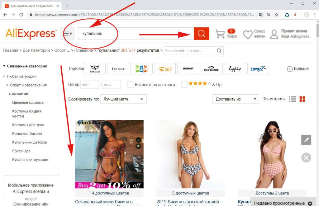 42b534d196b5 Чтобы быстро искать нужные вам товары по названию, удобно использовать поле  поиска вверху сайта Aliexpress, например мы хотим купить купальник (вводим  это ...