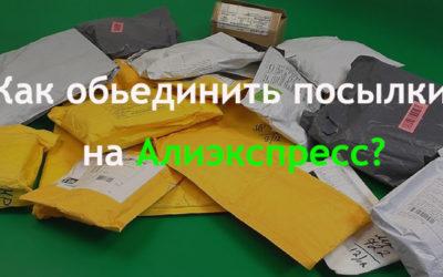 Как заказать несколько товаров на Алиэкспресс одной посылкой?