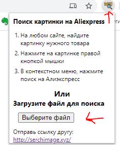 алиэкспресс поиск по фото с компьютера