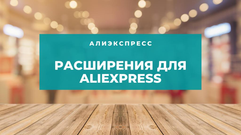 расширения для aliexpress