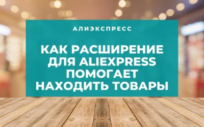 Как расширение для aliexpress помогает находить товары