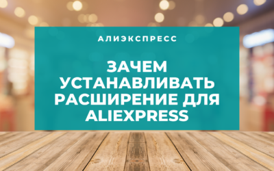 Зачем устанавливать расширение для aliexpress