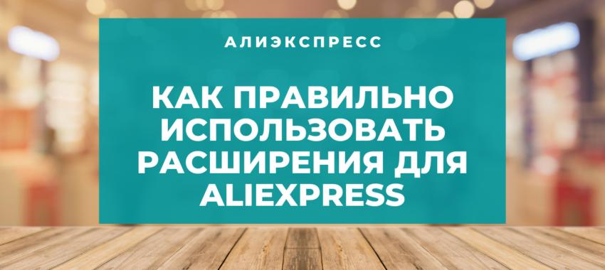 Как правильно использовать расширения для aliexpress