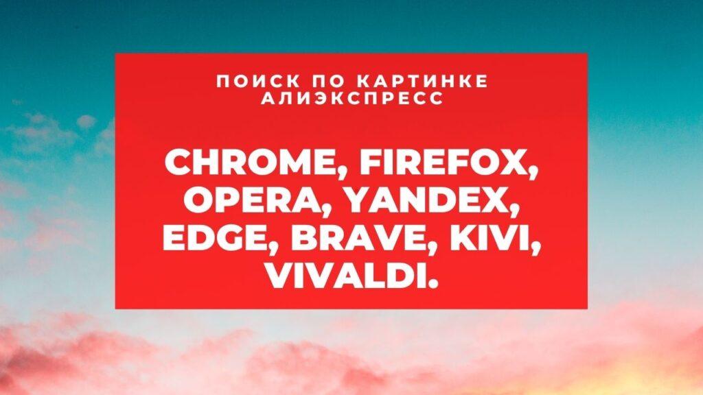 поиск по картнике на алиэкспресс Chrome, FireFox, Opera, Yandex, Edge, Brave, Kivi, Vivaldi.