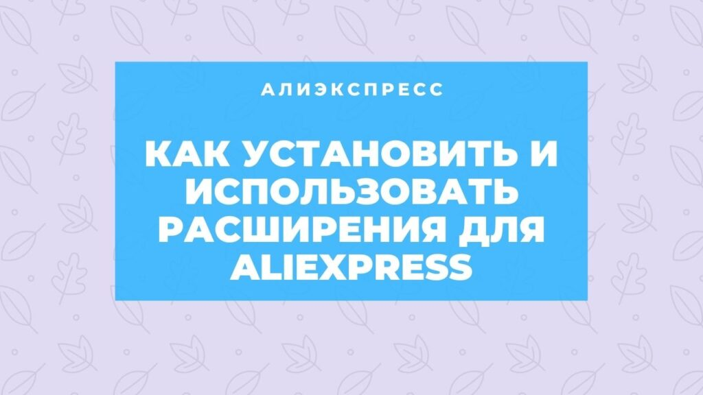 Как установить и использовать расширения для aliexpress