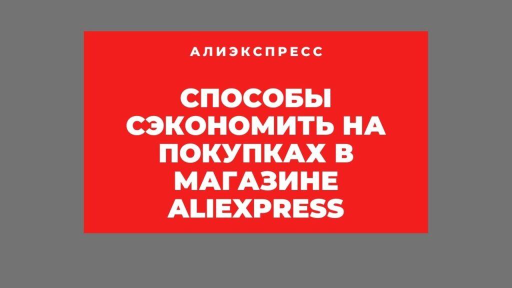Способы сэкономить на покупках в магазине AliExpress